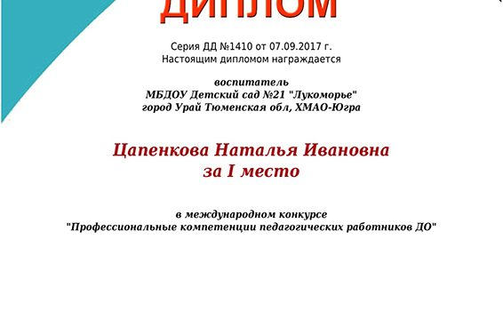 Публикация Цапенкова