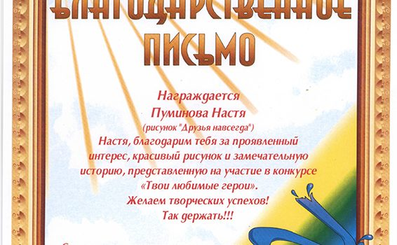 Пуминова Настя2009
