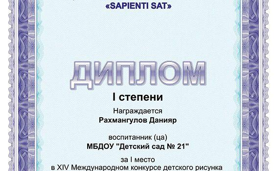 Рахмангулов 1 место 2017