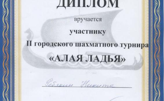 Ребякин Никита Алая Ладья 2018