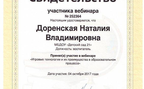 Росконкурс Доренская Н.В.2017