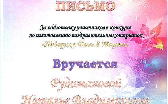 Рудоманова открытка 8 марта 2018