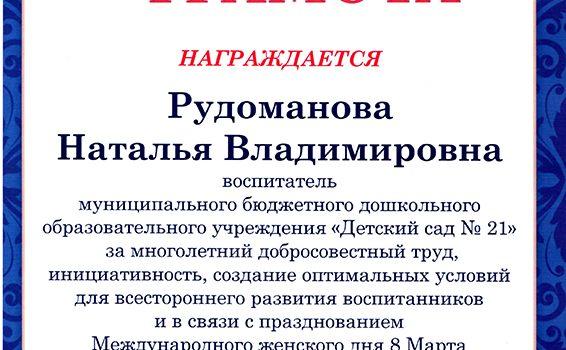 Рудоманова