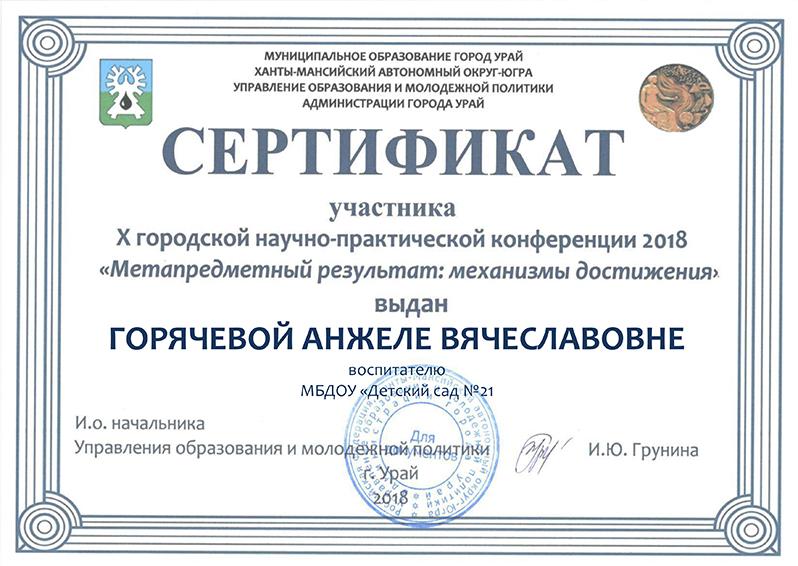 СЕРТИФИКАТ ГНПК 2018 Горячева