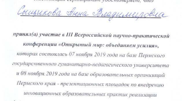 СЕРТИФИКАТ ОТКРЫТЫЙ МИР 2019