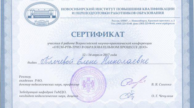 СЕРТИФИКАТ Плечева Е.Н.