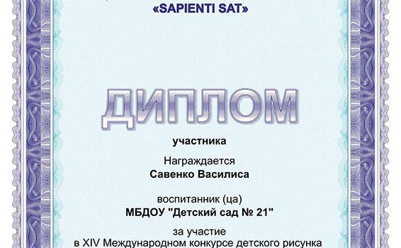 Савенко участие2017