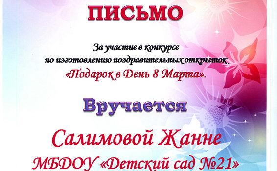 Салимова Жанна Подарок в День 8 Марта 2018