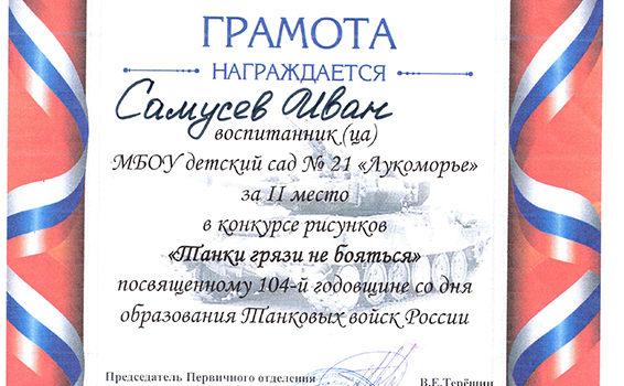 Самусев Иван Танки грязи 2018