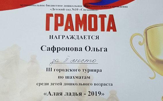 Сафронова Оля2019