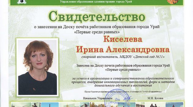 Свидетельство Киселева И.А.