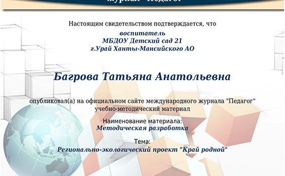 Свидетельство о публикации Багрова2019