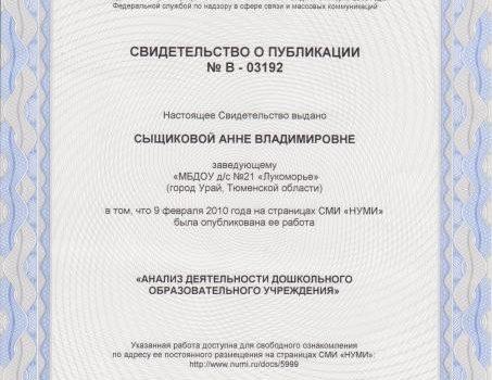 Свидетельство о публикации Сыщикова А.В.