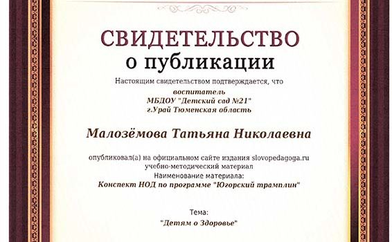 Свид-во о публикации Малоземова 2018