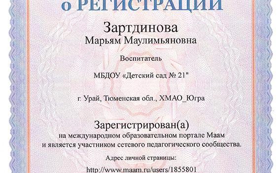 Св-во о регистарции 2019 зартдинова