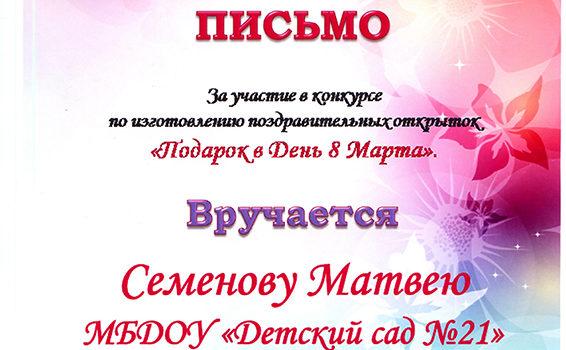Семенов Матвей Подарок в День 8 Марта