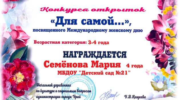Семёнова Мария 3 место в конкурсе открыток к 8 марта 2021