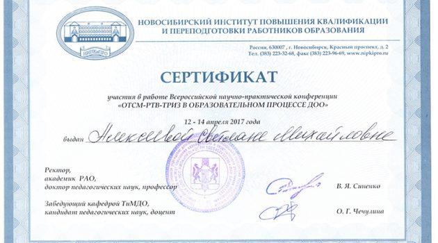 Сертификат Алексеева С.М.
