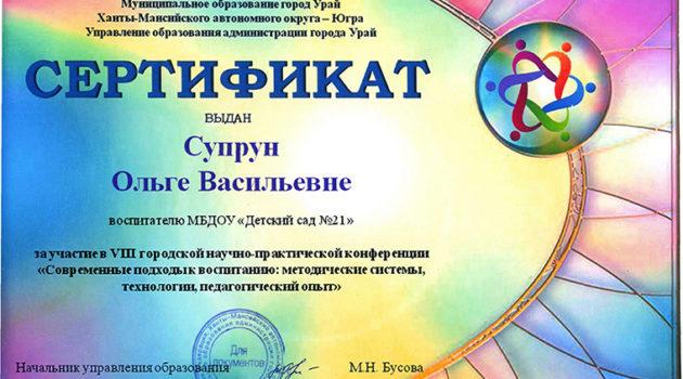 Сертификат ГНПК Супр 2016