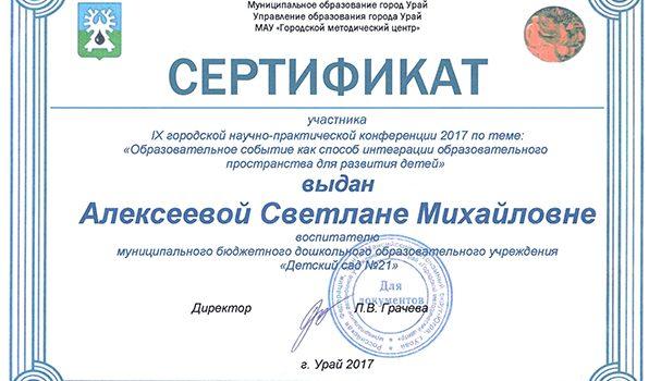 Сертификат ГНПК 2017