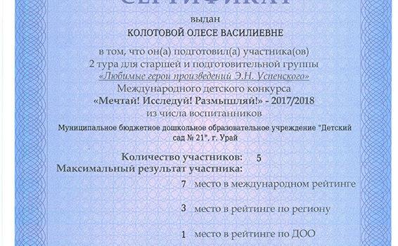 Сертификат КОВ 2017