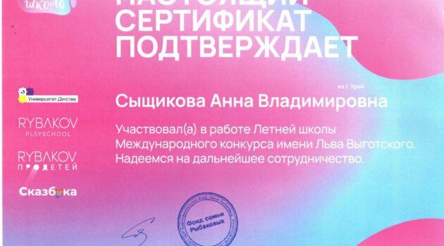 Сертификат ЛЕТНЯЯ ШКОЛА Сыщикова А.В.