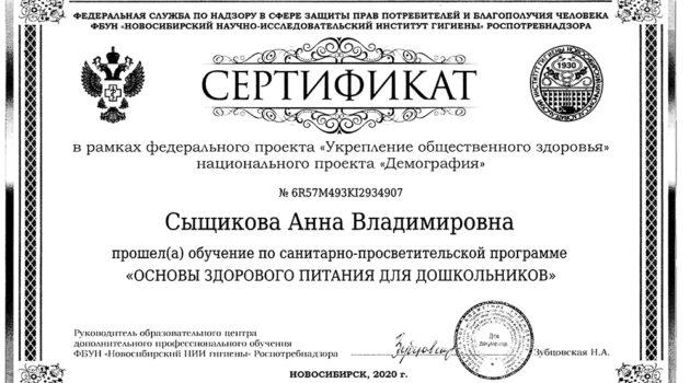 Сертификат ОСНОВЫ ЗДОРОВОГО ПИТАНИЯ ДЛЯ ДОШКОЛЬНИКОВ2020
