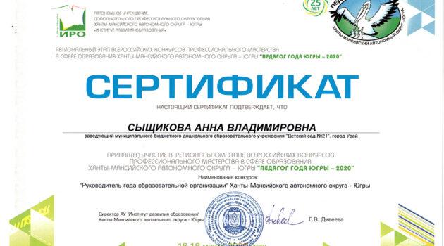 Сертификат ПЕДАГОГ-ГОДА ЮГРЫ - 2020
