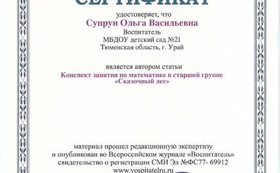 Сертификат Сказочный лес супр 2018