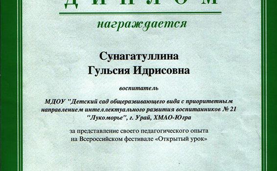 Сертификат Сунагат.2008