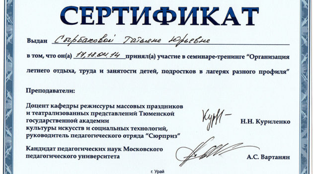 Сертификат, Сырбакова2014