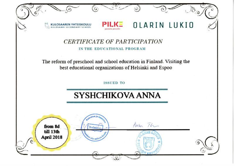 Сертификат Финляндия