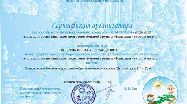Сертификат ЦНОИ 2019