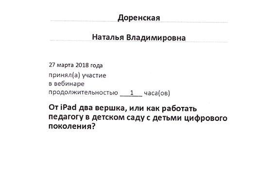 Сертификат вебинар 2018 Доренская