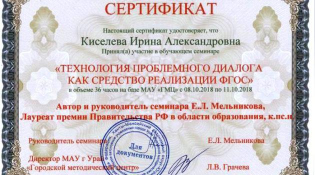 Сертификат обучения Киселева 2018