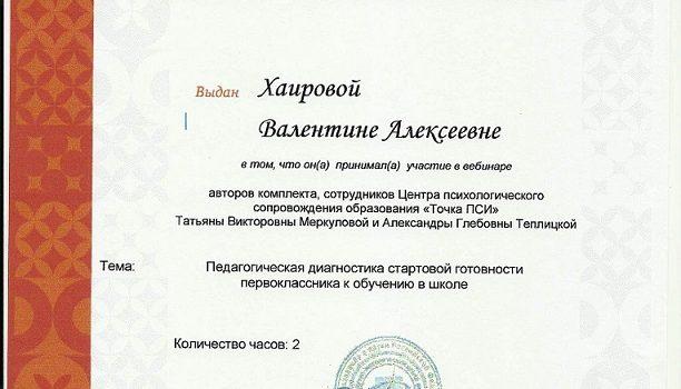 Сертификат пед диагностика