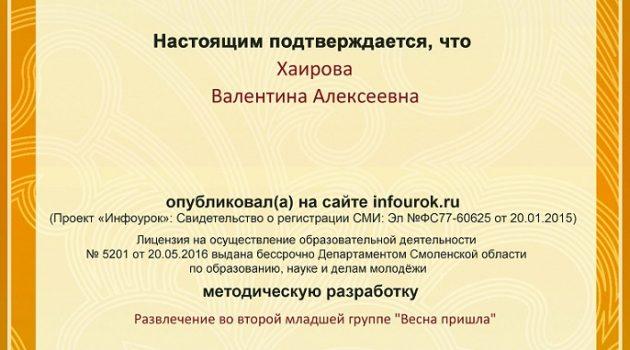 Сертификат проекта infourok.ru № ДБ-412496