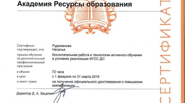 Сертификат руд 2019