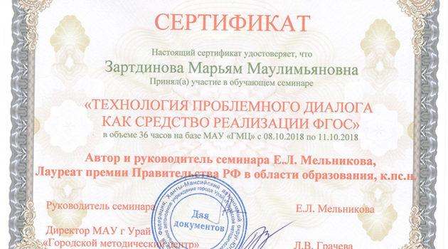 Сертификат технология проблемного диалога Зартдинова 2018