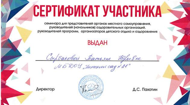 Сертификат участника Сырбакова 2018
