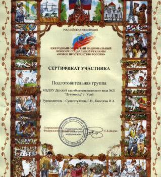 Сертификат участника 2011