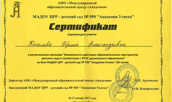 Сертификат Киселева