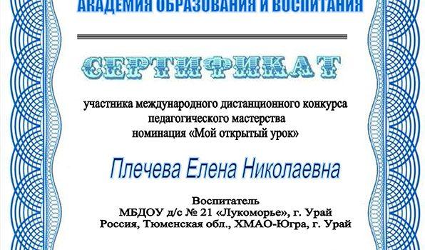 Microsoft Word - Сертификат участника кон