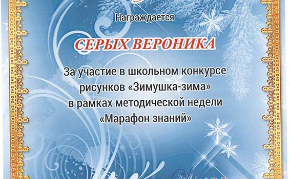 Серых Вероника1