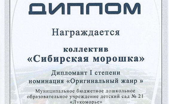 Сибирская морошка