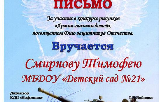 Смирнов тимофей2018
