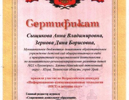 Сертификат З.Д.Б. и С.А.В.