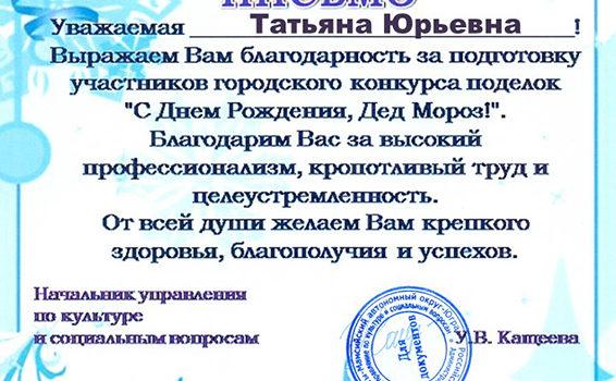 Сырбакова Мороз 2018