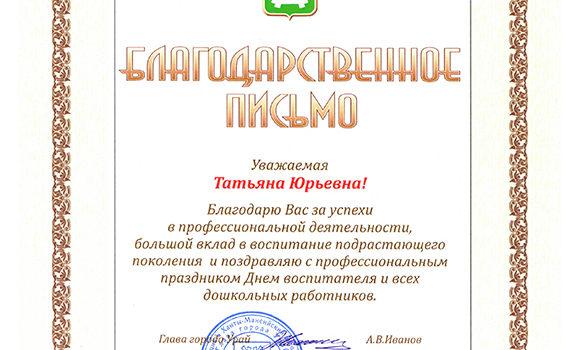 Сырбакова