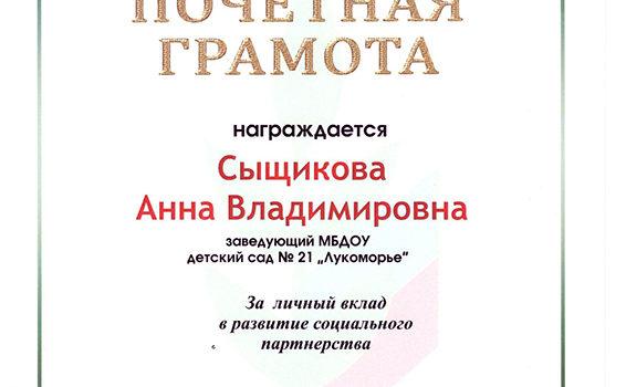 Сыщикова АВ Почетная грамота ХМАО